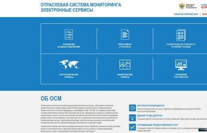 Портал ОСМ вписали в инструкцию по передаче данных