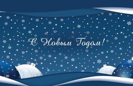 Компания «Дальрыба» поздравляет с Новым годом!